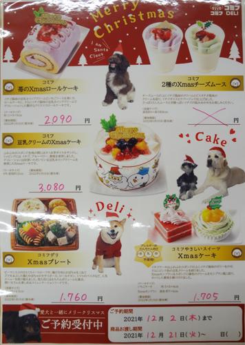 コミフケーキ.jpg