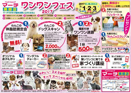 マーチおもて黒部201707_72.jpg