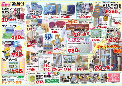 1306創業祭_裏72.jpg