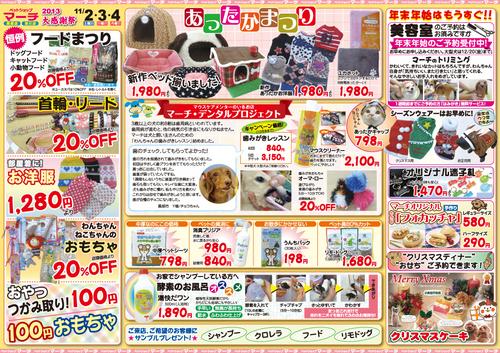 大感謝祭_裏201311.jpg