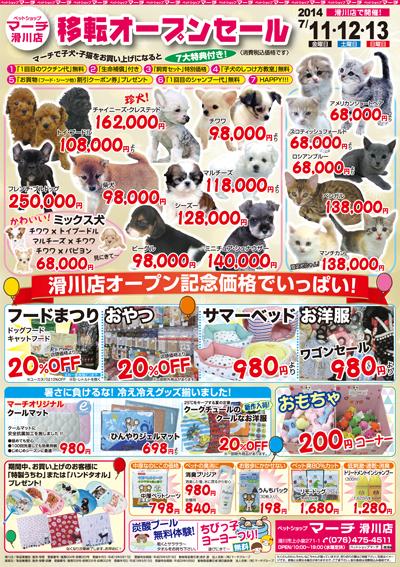 1407マーチ滑川店OPEN_裏1.jpg