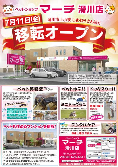 1407マーチ滑川店OPEN_表1.jpg