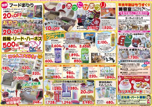 マーチうら201411_72.jpg