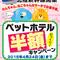 北陸新幹線開業キャンペーン