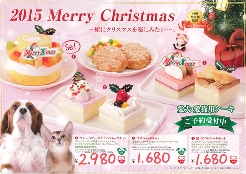 2015クリスマスケーキ-2.jpg