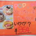 ワンちゃん♡ねこちゃんバレンタインケーキ