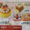 クリスマスケーキ&おせち予約開始!